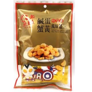 【仁者無敵】鹹蛋蟹黃風味蠶豆(60G)