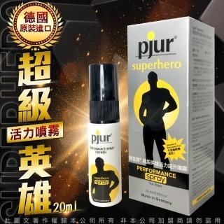 【Pjur】SuperHero 超級英雄活力情趣提升噴霧20ml