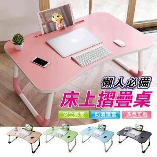 【Ashley House】簡約攜帶式床上電腦桌/摺疊桌/和式桌(附 I Pad 卡槽設計/杯架)