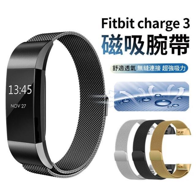 【ANTIAN】Fitbit Charge 3 米蘭尼斯 金屬手環腕帶(手錶錶帶 時尚替換腕帶)