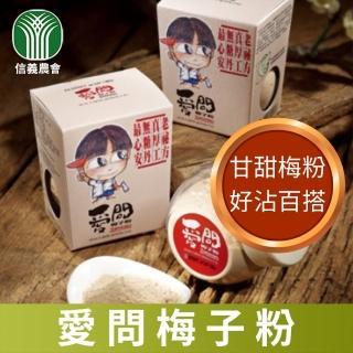【信義農會】愛問梅子粉-100g-罐(1罐組)