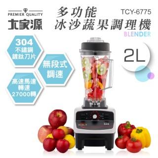 大家源TCY-6775冰沙蔬果調理機