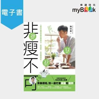 【myBook】非瘦不可 人氣中醫師的輕鬆瘦身方:吃得飽 也能瘦得好!(電子書)