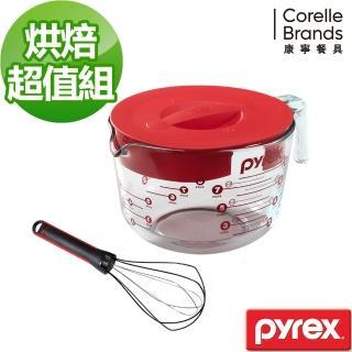 【Pyrex 康寧烘焙】含蓋式量杯2000ml加贈扁式攪拌器