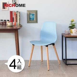 【RICHOME】巴塞隆納時尚餐椅-4入一組(天空藍)