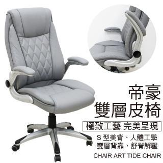 【ALTO】ROYAL尊爵皮椅 主管椅 經典辦公椅(灰色)