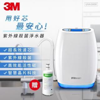 【3/31前指定滿3000送300mo幣】3M 櫥上型紫外線殺菌淨水器UVA3000(加碼送濾心x1)