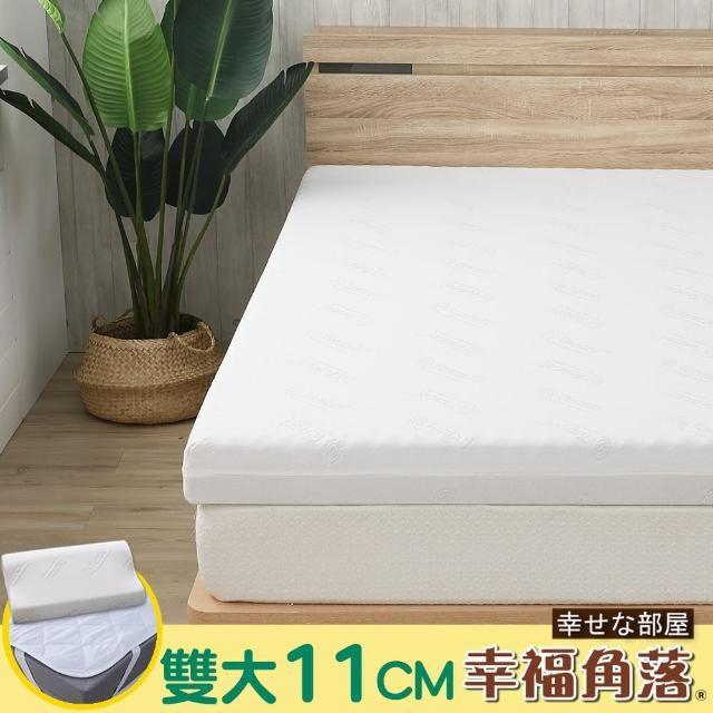 【幸福角落】TENCEL天絲纖維表布波浪竹炭釋壓記憶床墊11cm厚(雙大6尺)/