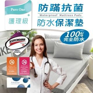 【Pure One】完全防水 日本防蹣抗菌 採用3M吸濕排汗技術 加大床包式保潔墊 護理生醫級(加大床包式保潔墊)