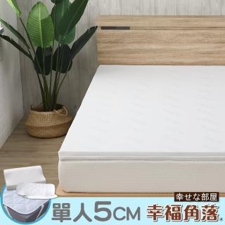 【幸福角落】TENCEL天絲纖維表布Q彈乳膠床墊5cm厚(單人3尺)