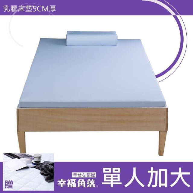 【幸福角落】舒柔尼龍表布5公分厚彈力乳膠床墊(單大3.5尺)/