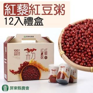 【屏東縣農會】紅藜紅豆粥-250g-瓶(12瓶-禮盒裝)