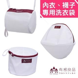 【有感良品】內衣襪子專用護洗袋(4件組)