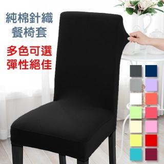 【LASSLEY】純棉針織彈性椅套(辦公椅∕餐廳椅)(天然 環保 透氣 舒適 台灣製造)