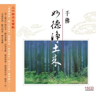 【諦聽文化】三千佛洪名寶懺15CD(文殊講堂系列)