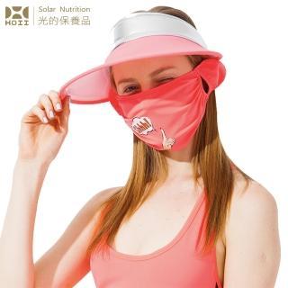 【HOII后益】HOII后益 SH!美膚口罩★紅光(UPF50+抗UV防曬涼感先進光學機能布)