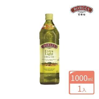 【西班牙BORGES百格仕】淡味橄欖油(1000ml/瓶)