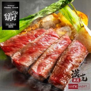 【漢克嚴選】紐西蘭ps米其林星級雪花沙朗牛排100g共20片組(100g±10%/片)