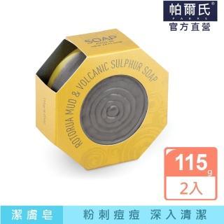 【PARRS】火山泥硫磺深層潔面皂115g*2入(紐西蘭原裝進口)
