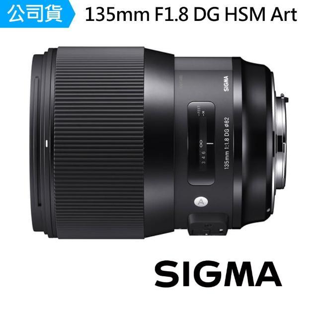 【Sigma】135mm F1.8 DG HSM Art 標準定焦鏡頭(公司貨)