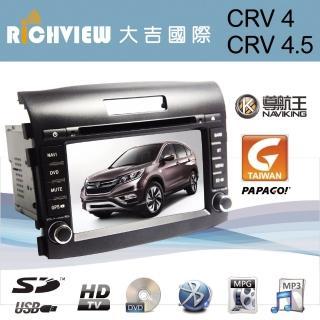 【大吉國際 AUTONET】HONDA CRV4 CRV4.5 專用汽車音響主機 藍芽 導航 影音 多功能(2012-2017年份)