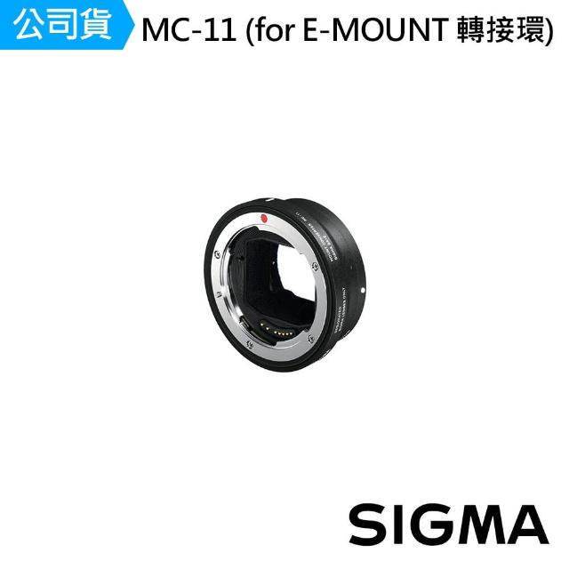【Sigma】MOUNT CONVERTER MC-11 轉接環 for E-Mount(公司貨)
