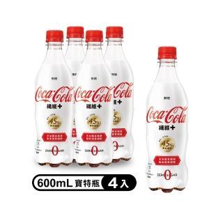 【可口可樂】纖維+寶特瓶600ml(4入/組)