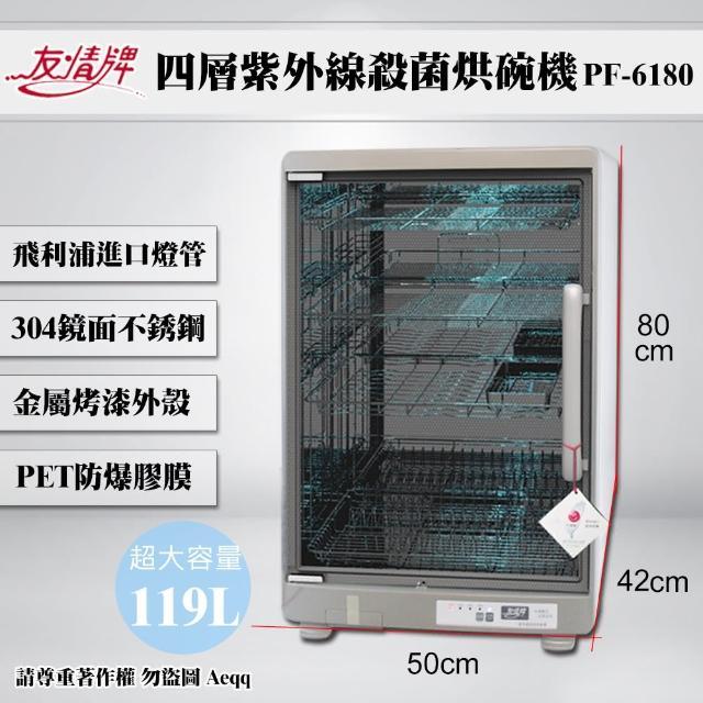 【友情牌】119公升 四層紫外線烘碗機(PF-6180)