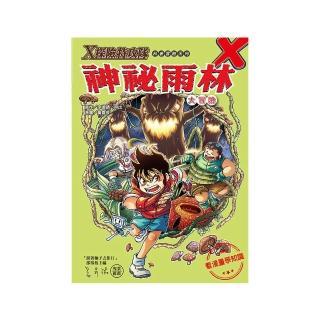 【文房文化】神祕雨林大冒險(兒童讀物、 科普知識、 劇情漫畫、 國小中、高年級 以上適讀)