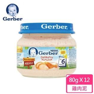 【Gerber 嘉寶】雞肉泥 80g(12罐組)
