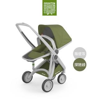 【荷蘭Greentom】Reversible雙向款-經典嬰兒推車-嬰幼兒手推車(叛逆灰+探險綠)