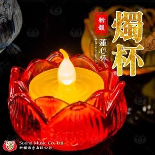 【新韻傳音】蓮心杯+酥油心燈環保電子蠟燭燈套組(供燈首選-10件裝優惠套組)