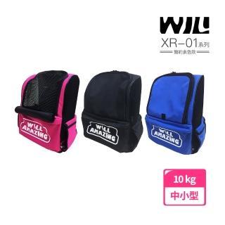 【WILL】雙肩透氣減壓寵物背包(XR-01#共三色)
