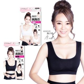 【E‧Heart】機能型美胸衣(24H吸濕排汗-心機兩件組)