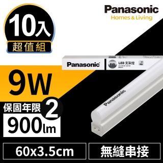 【Panasonic 國際牌】10入超值組 LED 9W 2呎 T5 支架燈 層板燈 間接照明 二年保固(白光/自然光/黃光)
