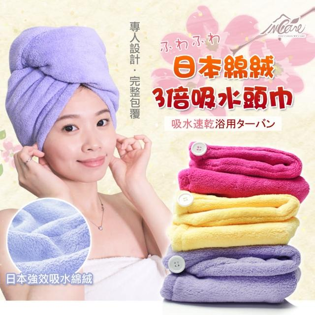 【Incare】台灣製造-日本棉絨3倍吸水頭巾(3入組)/