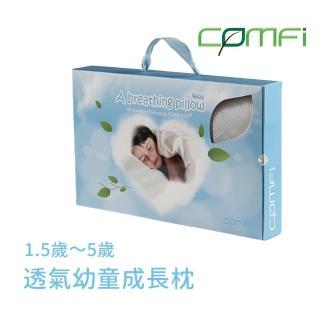 【COMFI】3D立體纖維透氣兒童成長枕(白色、1.5歲-5歲)