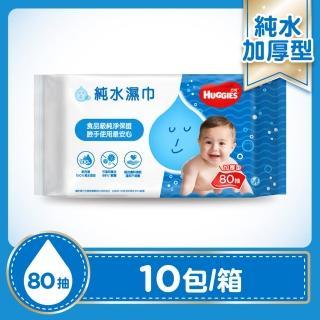 【HUGGIES 好奇】純水嬰兒濕巾厚型 80抽x10包/箱