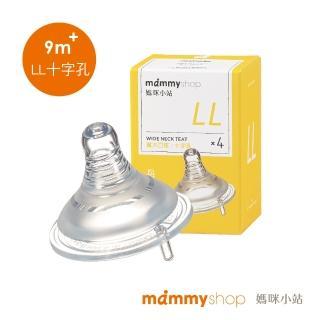 【媽咪小站】母感體驗2.0-防脹氣奶嘴-寬口LL大十字孔(4入裝)