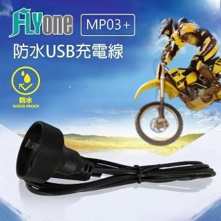 【FLYone】MP03+機車行車紀錄器 專用防水USB充電線