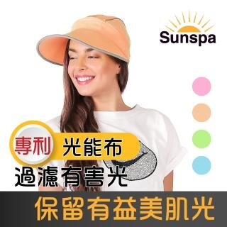 【SUN SPA】真 專利光能布 UPF50+ 遮陽防曬 濾光帽-可拆兩用(光療帽 輕薄透氣 抗UV防紫外線 涼感降溫)