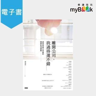 【myBook】離開公司,我過得還不錯: 成為自由工作者的理想生活提案(電子書)