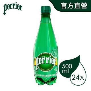 【Perrier 沛綠雅】氣泡天然礦泉水 PET瓶(500mlX24)