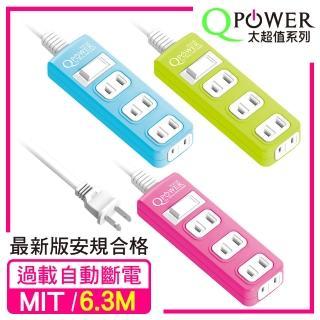 【Qpower 太順電業】太超值系列 TS-214B 2孔1切4座延長線(6.3米)