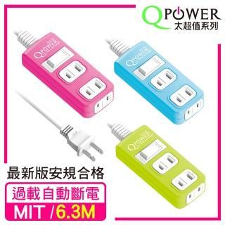 【Qpower 太順電業】太超值系列 TS-213B 2孔1切3座延長線(6.3米)