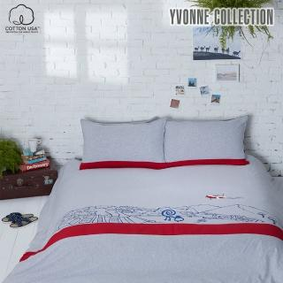 【Yvonne Collection】馬丘比丘加大被套+枕套組(三件式)
