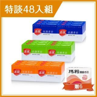 【美琪】抗菌香皂 100g 超值優惠組(白麝香X18入+茶樹X12入+草本X12入 贈抗菌皂X6入)