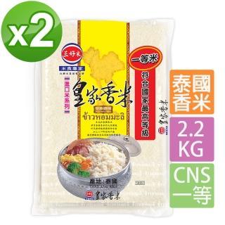 【三好米】皇家香米2.2Kg(2入)