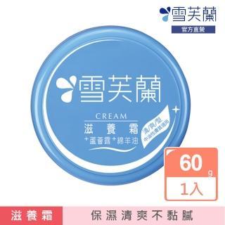 【雪芙蘭】滋養霜-清爽型60g(清爽不黏膩)