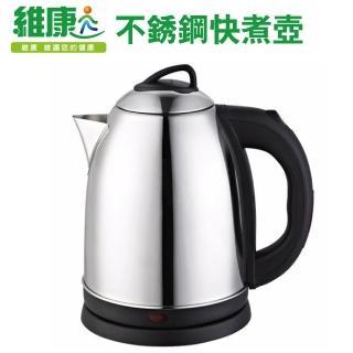 【維康】1.8L不鏽鋼電熱快煮壺(WK-1820)